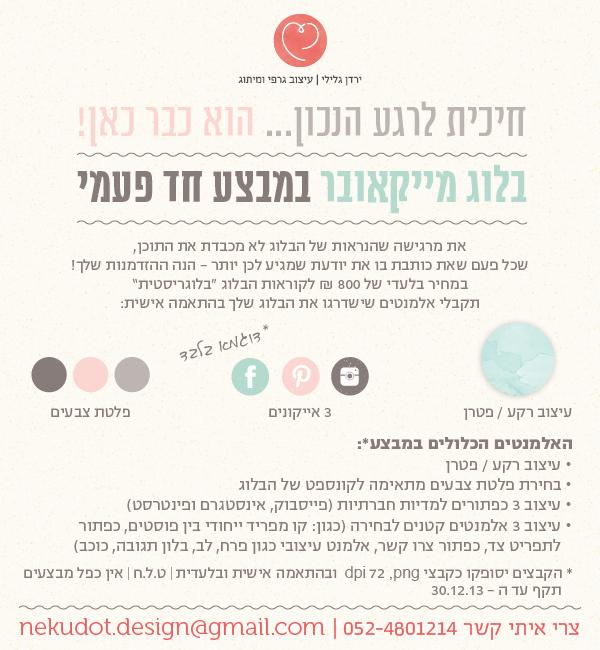 חבילת עיצוב מיוחדת לקוראי הבלוגריסטית והמעצבת ירדן גלילי