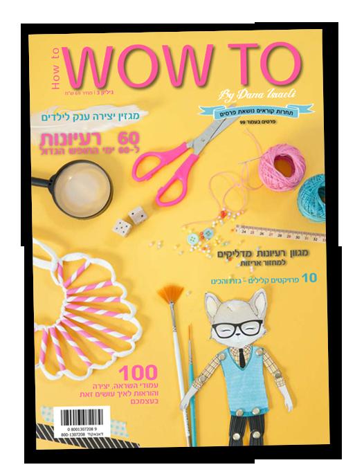 מגזין הקיץ של דנה ישראלי
