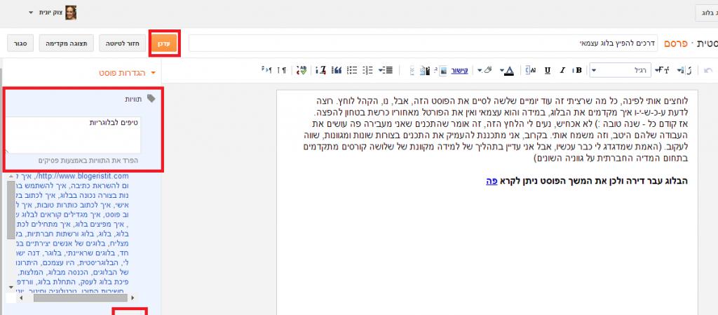 איך מייצרים קטגוריות בבלוגר