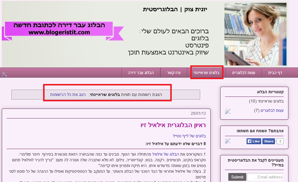 יש לי קטגוריות נורמליות בבלוגר!!!