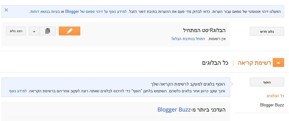 איך פותחים בלוג בבלוגר