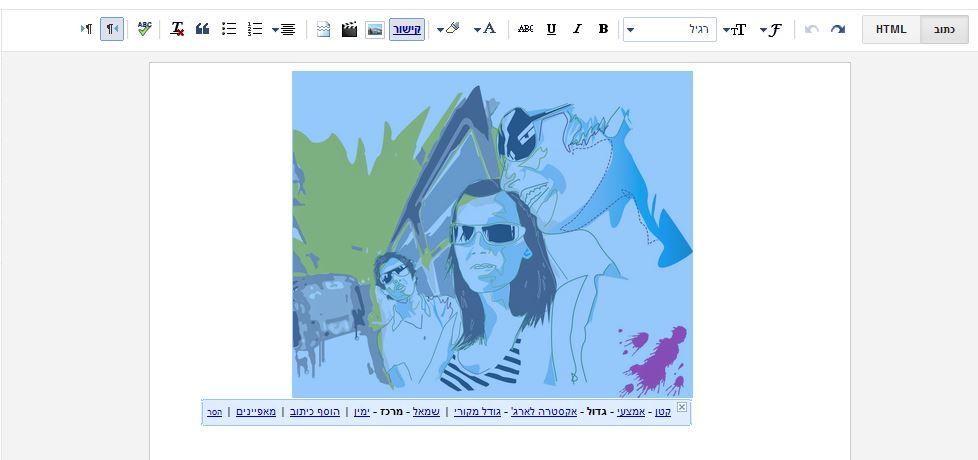איך מוספים תמונה לבלוג בבלוגר
