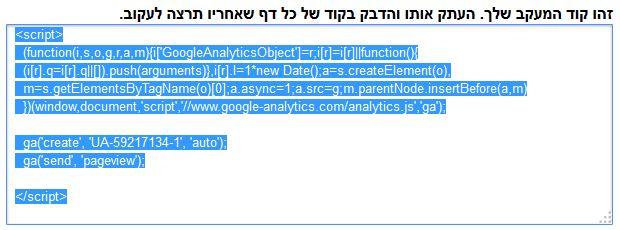 איך מתקינים גוגל אנליטיקס בבלוג