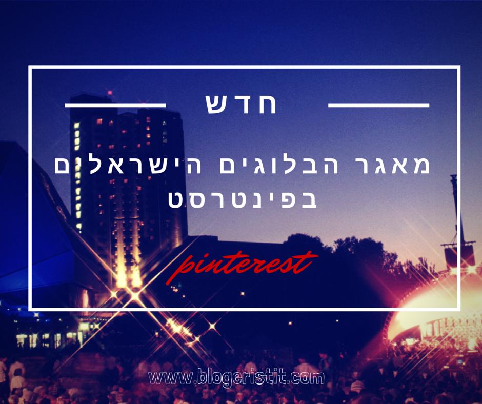 בלוגים ישראלים בפינטרסט