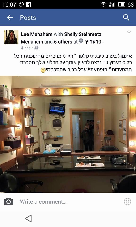 הבלוג של לי מנחם מסכרת מסעדות