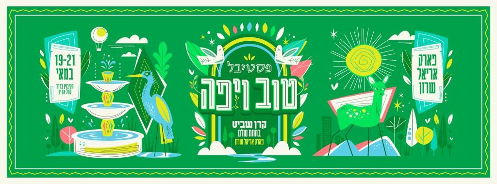 פסטיבל טוב ויפה של קרן שביט