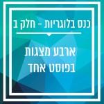 הבלוג שעשה אקזיט (1)