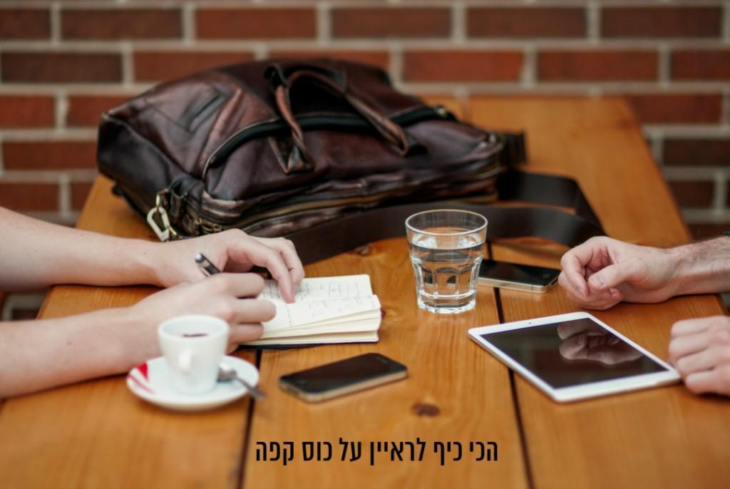 ראיון בבלוג2