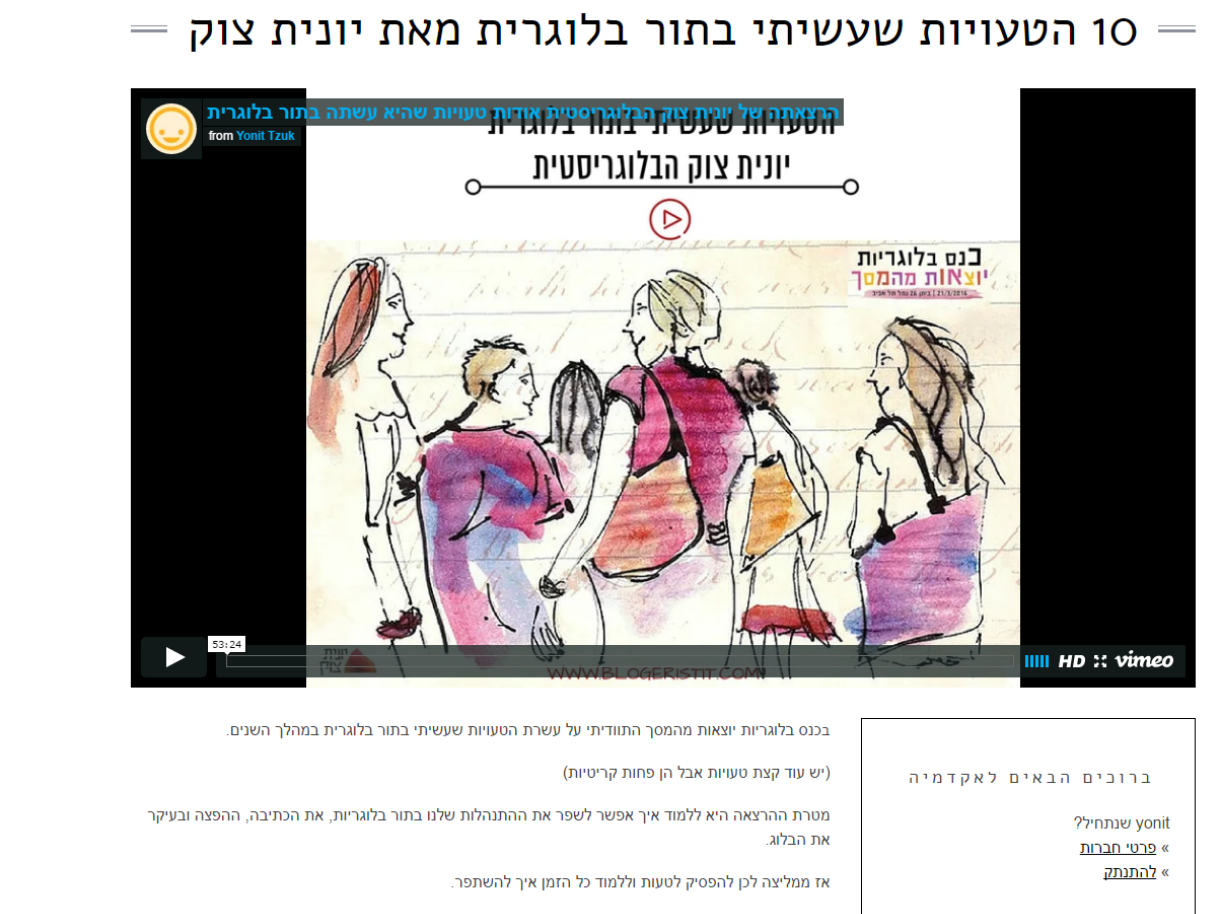 כנס בלוגריות און ליין מאת יונית צוק הבלוגריסטית