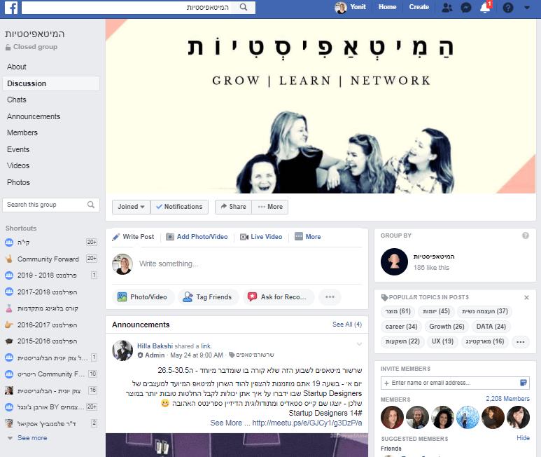 בניית אתר למנהל קהילה בפייסבוק