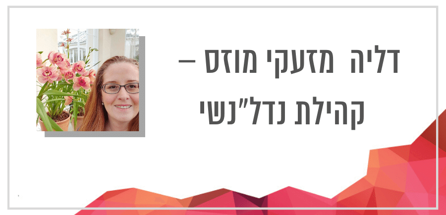 """דליה מזעקי מוזס מנהלת קהילת נדל""""נשי בראיון בהנחיית יונית צוק הבלוגריסטית"""