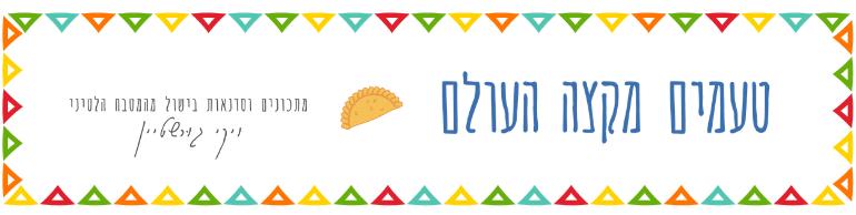 בלוג אוכל טעמים מקצה העולם של ויקי גורשטיין מתמחה במטבח הלטיני, במאכלים מקומיים כמו פסטל דה צ׳וקלו, עוגת טרס לצ׳ס, פיסקו סאוור, לומו סלטדו וטיולים ביבשת